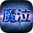 魔泣手游安卓版 1.0.1