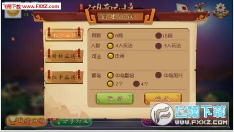 邀朋湖南麻将app1.0截图1