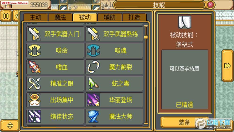 武器店物语安卓版截图2