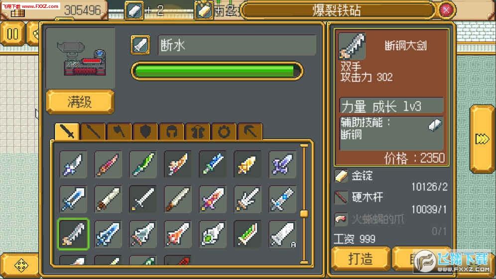 武器店物语安卓版截图3