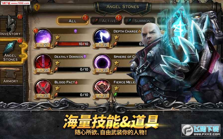 天使之石安卓版v4.2.3截图5