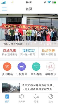 66如东论坛手机appv2.0.1 安卓版截图1