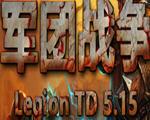 军团战争5正式版 (附攻略秘籍)