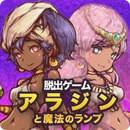 逃脱游戏阿拉丁与魔法神灯手游安卓版 1.0.3