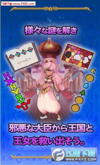 逃脱游戏阿拉丁与魔法神灯手游安卓版1.0.3截图3