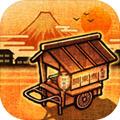 关东煮店人情故事2安卓版(附攻略) v2.0.0