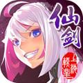 仙剑奇侠传幻璃镜安卓最新版(附攻略)