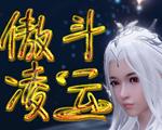 傲斗凌云3.0.6(附�[藏英雄密�a)