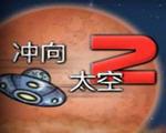 冲向太空2