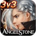 天使之石手游国服版 1.0
