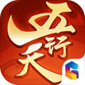 五行天手游官网安卓版(附攻略) v1.4.57