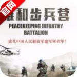 维和步兵营手游官网版 1.0