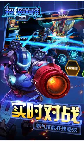 超级英雄3Dios官网版截图1