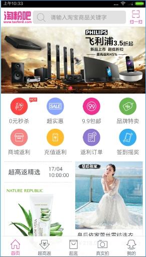 淘粉吧返利网appV9367官方安卓版截图1