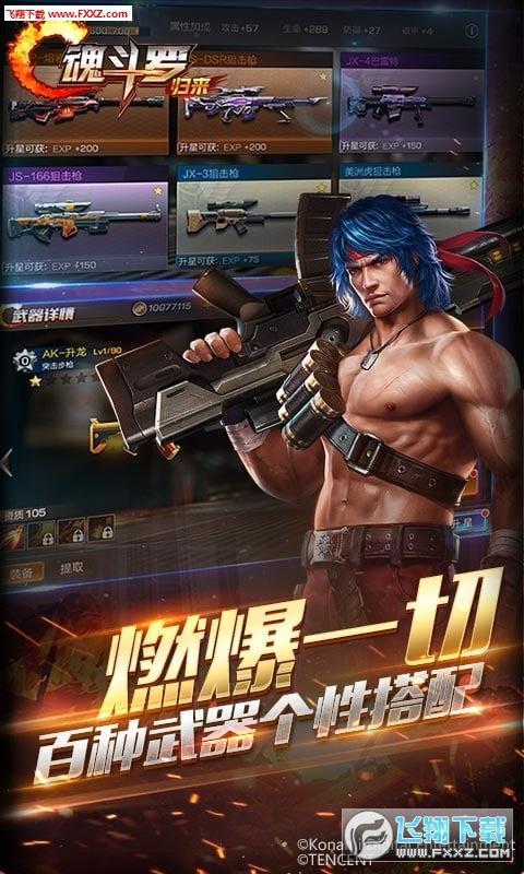 魂斗罗归来手游最新版1.35.76.6705截图2