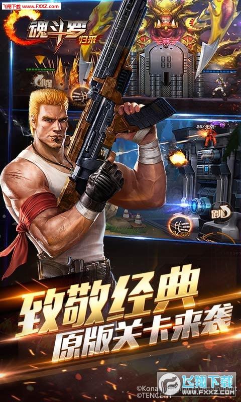 魂斗罗归来手游最新版1.35.76.6705截图1