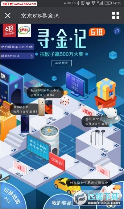 618京东自动抢券软件截图1