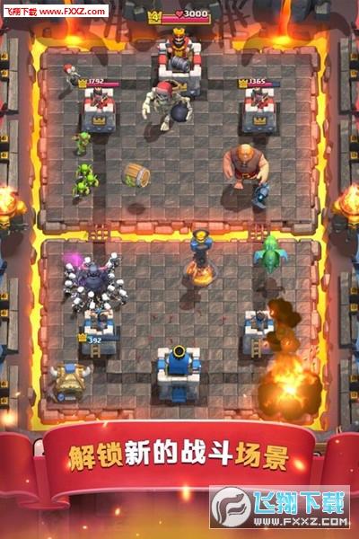 部落冲突:皇室战争果盘版2.6.1截图2