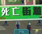 死亡街道中文版