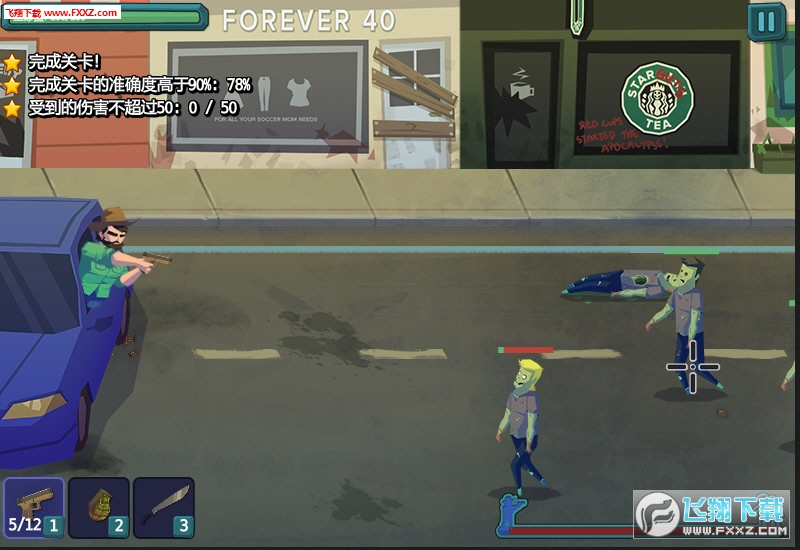 死亡街道截图4