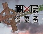 积层盗墓者中文版