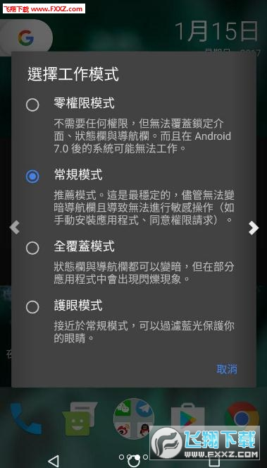 miui夜间模式appV1.3.0手机版截图0