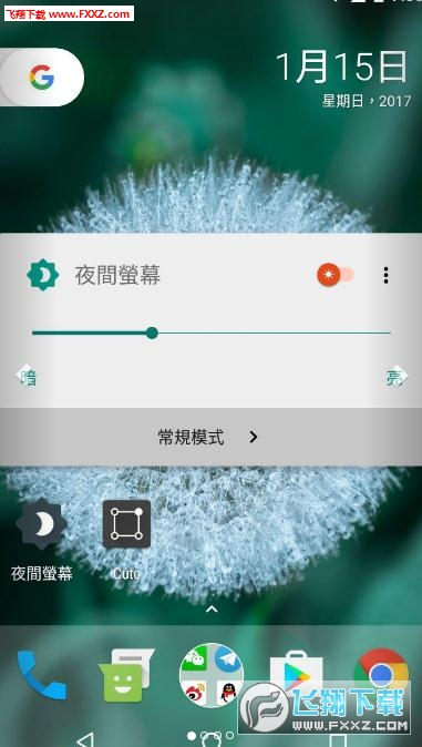 miui夜间模式appV1.3.0手机版截图2