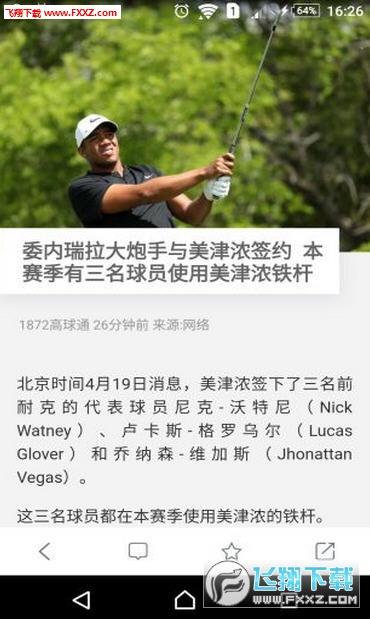 1872高球头条高尔夫大全免费手机版v1.2截图0