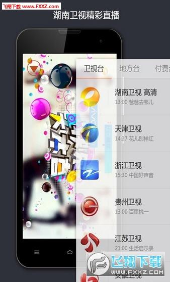 芒果TV安卓版v4.2.2截图0