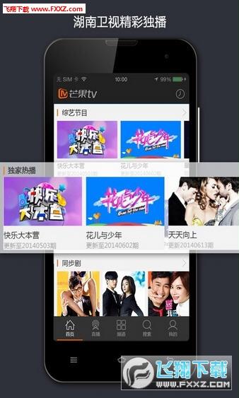 芒果TV安卓版v4.2.2截图1