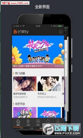 芒果TV安卓版v4.2.2截图2