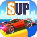 SUP多人赛车游戏v1.3.1