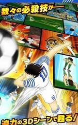 足球小将梦之队安卓版截图2