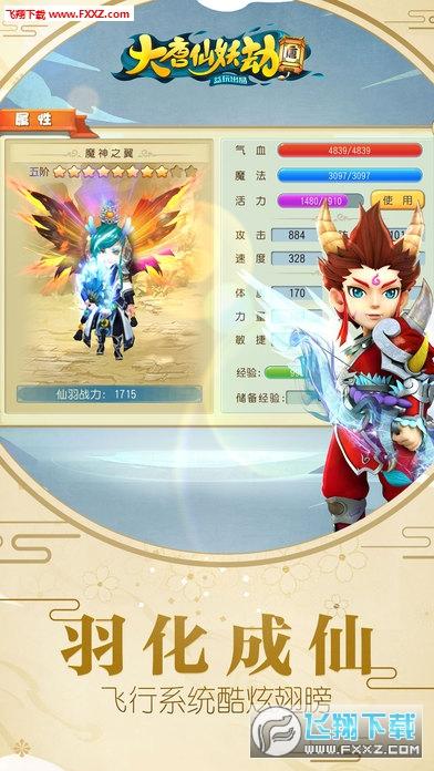 大唐仙妖劫手游v1.5.0截图3
