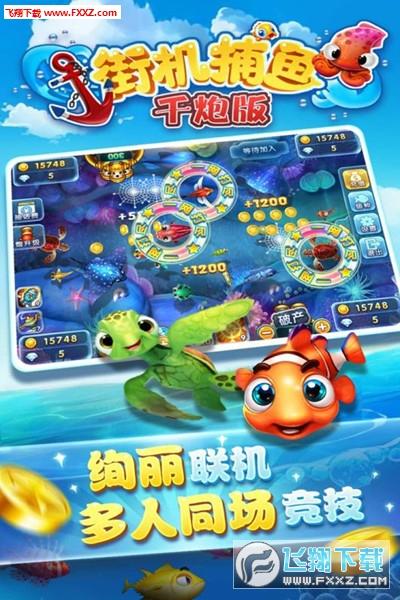 玩呗街机捕鱼官方九游版1.0.7截图0