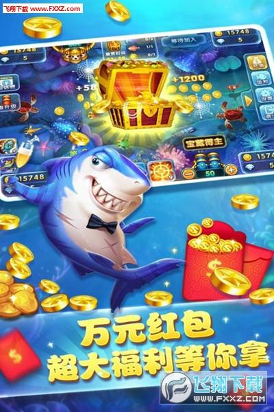 玩呗街机捕鱼官方九游版1.0.7截图1