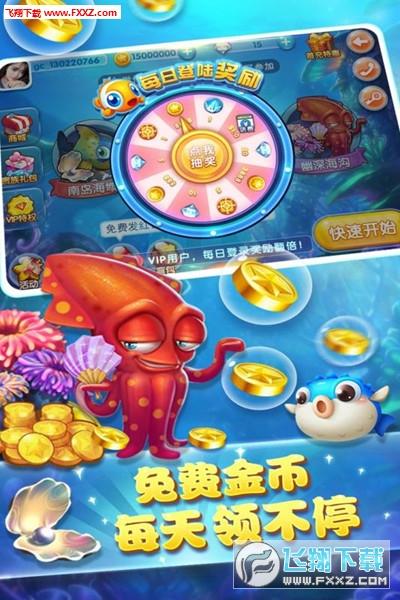 玩呗街机捕鱼官方九游版1.0.7截图3