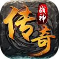 战神传奇官方九游版 2.6