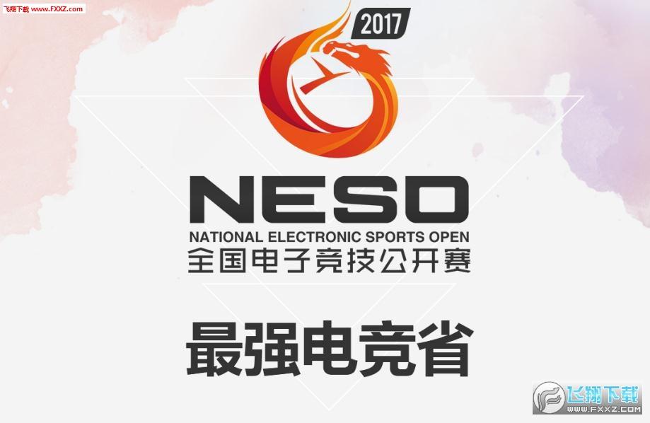 2017neso视频直播app截图2