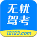 12123无忧驾考官网APP v1.1.0