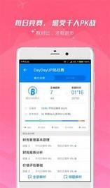 101贝考注册会计师appv6.9.2截图1