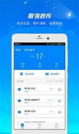 101贝考注册会计师appv6.9.2截图2
