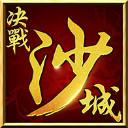 烈焰沙城手游官网版 1.1