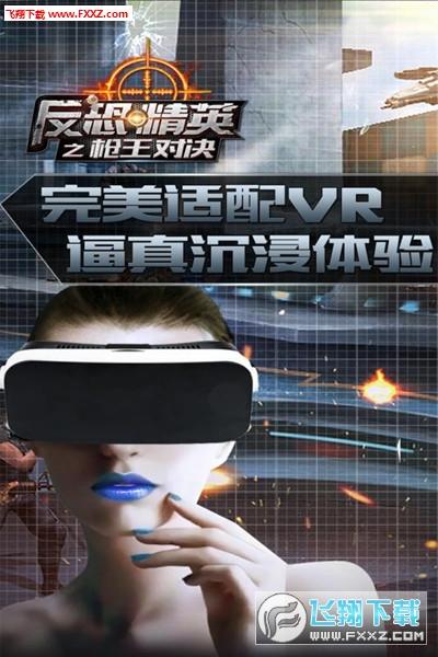 反恐精英之枪王对决最新VR版v9.1.0截图2