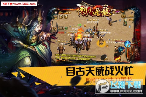 烈火屠龙手游官网版2.40截图1