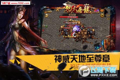 烈火屠龙手游官网版2.40截图2
