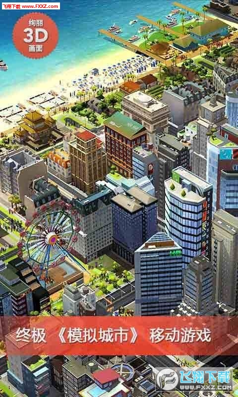模拟城市我是市长破解版1.16.7.52704v2.1.3安卓版截图1