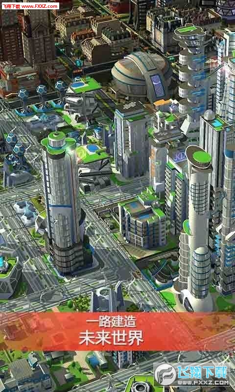 模拟城市我是市长破解版1.16.7.52704v2.1.3安卓版截图2