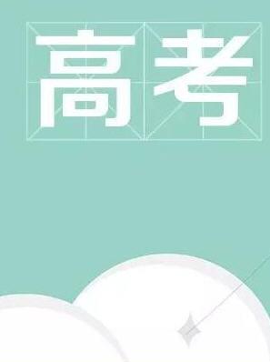 2017河北省理科高考状元v.01截图2