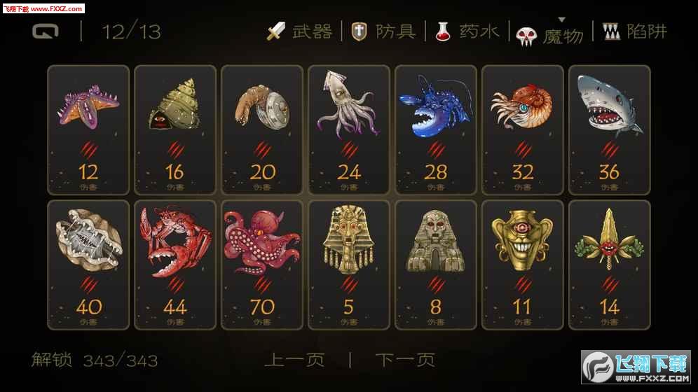 七勇者与魔王之城手游v1.6.1截图4